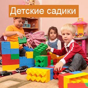 Детские сады Крутинки