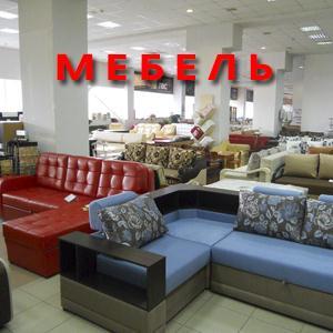 Магазины мебели Крутинки